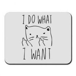 Килимок для миші I do what i want