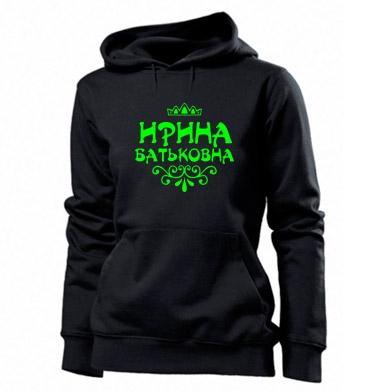 Купити Толстовка жіноча Ірина Батьковна