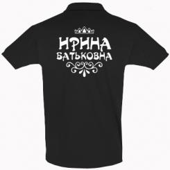 Купити Футболка Поло Ірина Батьковна