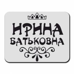 Купити Килимок для миші Ірина Батьковна