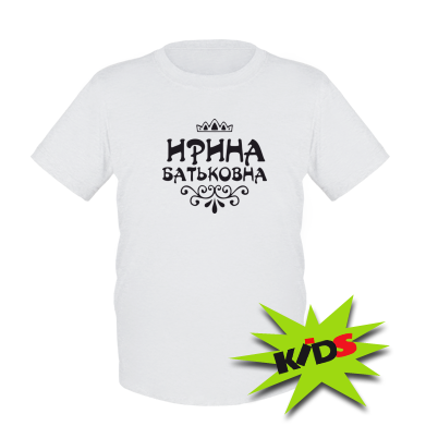 Купити Дитяча футболка Ірина Батьковна