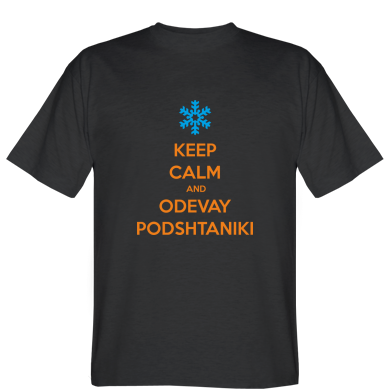Футболка KEEP CALM and ODEVAY PODSHTANIKI