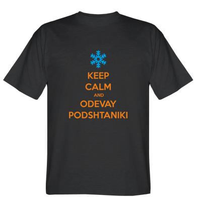 Футболка KEEP CALM and ODEVAY PODSHTANIKI