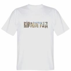Футболка Кіровоград