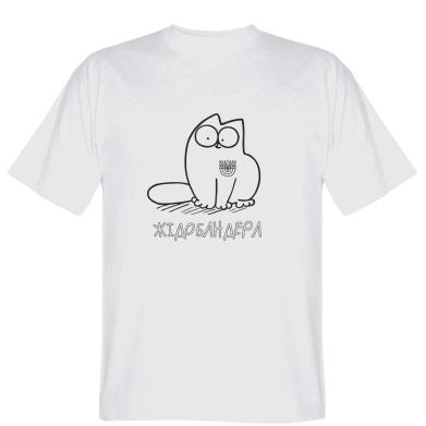 Футболка Кіт-жідобандера