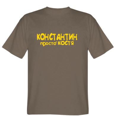 Футболка Костянтин просто Костя
