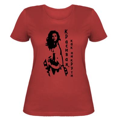 Жіноча футболка Красива як не крути