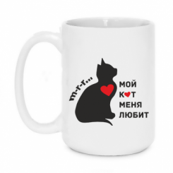 Кружка 420ml Зате кіт мене любить