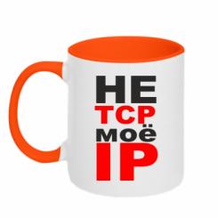 Кружка двокольорова Не TCP моё IP