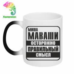 Купити Кружка-хамелеон Міша Маваши правильний сенс
