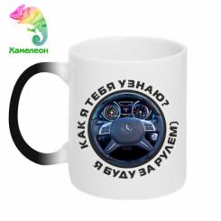 Кружка-хамелеон Кермо мерседеса