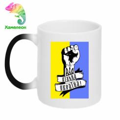 Купити Кружка-хамелеон Вільна Україна!