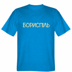 Футболка Квітучий Бориспіль