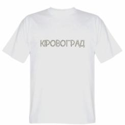 Футболка Квітучий Кіровоград