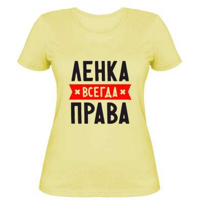 Жіноча футболка Ленка завжди права