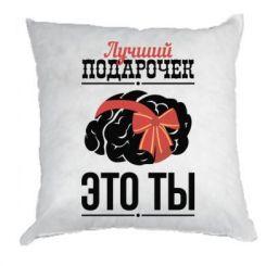 Подушка Найкращий подарунок це ти