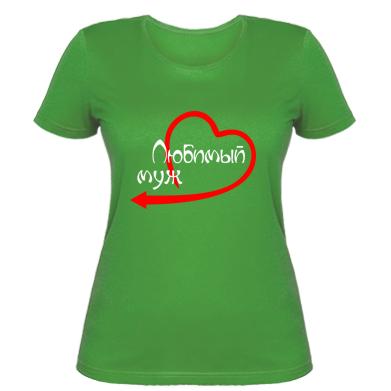 Жіноча футболка Коханий чоловік