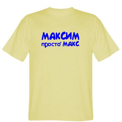 Футболка Максим просто Макс