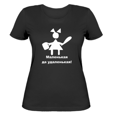 Жіноча футболка Маленька так справненька