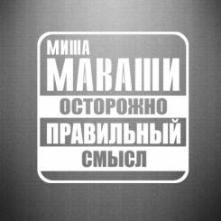 Купити Наклейка Міша Маваши правильний сенс