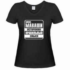 Купити Жіноча футболка з V-подібним вирізом Міша Маваши правильний сенс