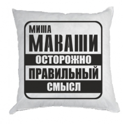 Купити Подушка Міша Маваши правильний сенс
