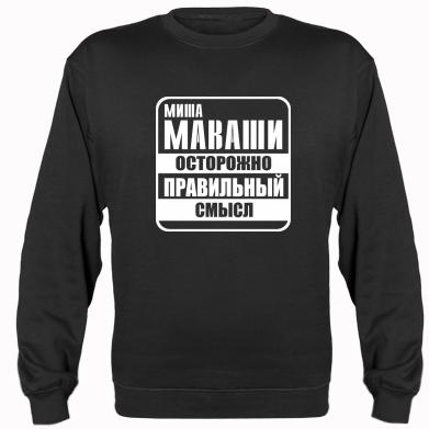 Купити Реглан Міша Маваши правильний сенс