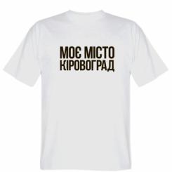 Футболка Моє місто Кіровоград