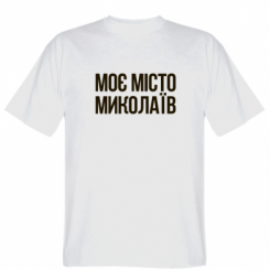 Футболка Моє місто Миколаїв