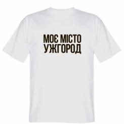 Футболка Моє місто Ужгород