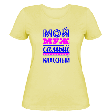 Жіноча футболка Мій чоловік самий класний!