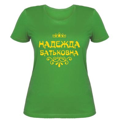 Жіноча футболка Надія Батьковна