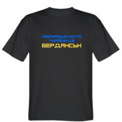 Футболка Найкраще місто Бердянськ