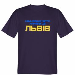 Футболка Найкраще місто Львів