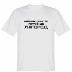 Футболка Найкраще місто Ужгород