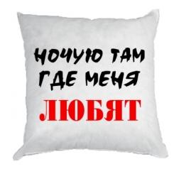 Подушка Ночую там де мене люблять