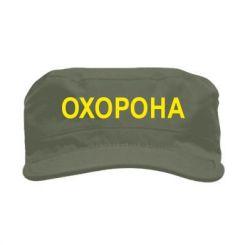 Кепка мілітарі ОХОРОНА