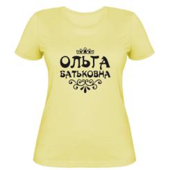 Жіноча футболка Ольга Батьковна