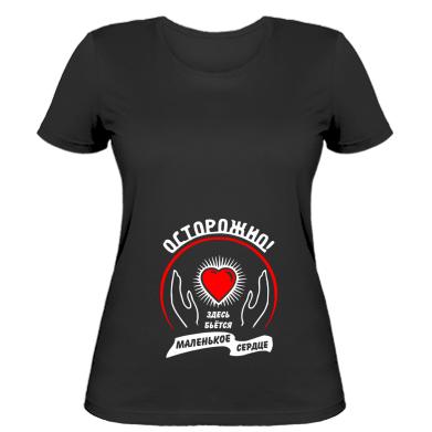 Жіноча футболка Обережно! Тут б'ється маленьке серце!