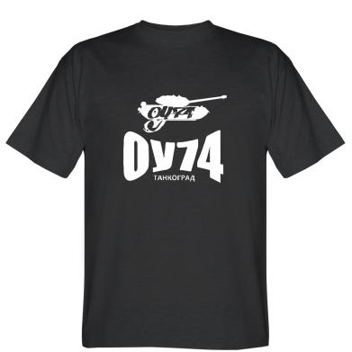 Футболка Оу-74