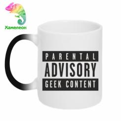 Кружка-хамелеон Parental Advisory Geek Content
