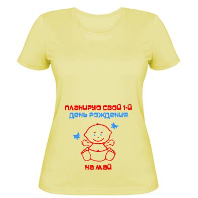 Жіноча футболка Планую свій перший день народження на Травень