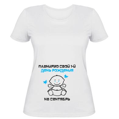Жіноча футболка Планую свій перший день народження на Вересень