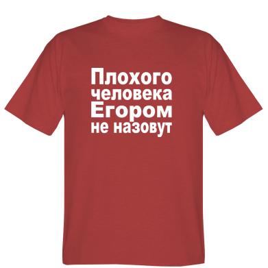 Футболка Плохого человека Егором не назовут