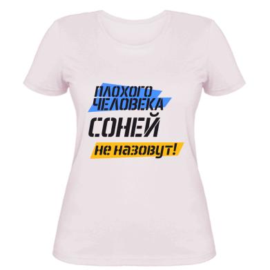 Жіноча футболка Поганої людини Сонею не назвуть