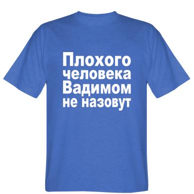 Футболка Плохого человека Вадимом не назовут
