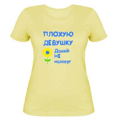 Жіноча футболка Погану дівчину Дашею не назвуть