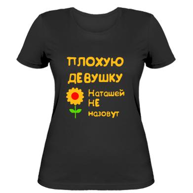 Жіноча футболка Погану дівчину Наташею не назвуть