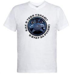 Чоловіча футболка з V-подібним вирізом Кермо мерседеса