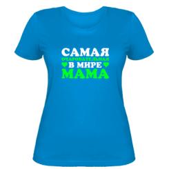 Жіноча футболка Найчарівніша мама
